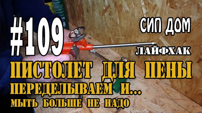 #109 Как пользоваться, как почистить пистолет для монтажной пены