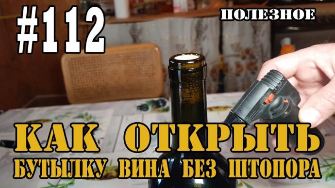#112 Как открыть вино без штопора
