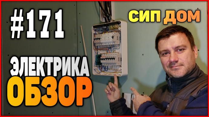 #171 Электропроводка в СИП доме! Электрика - Просто! Мой вариант!