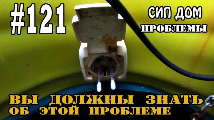 #121 Вы должны знать об этой проблеме окисления контактов в розетке