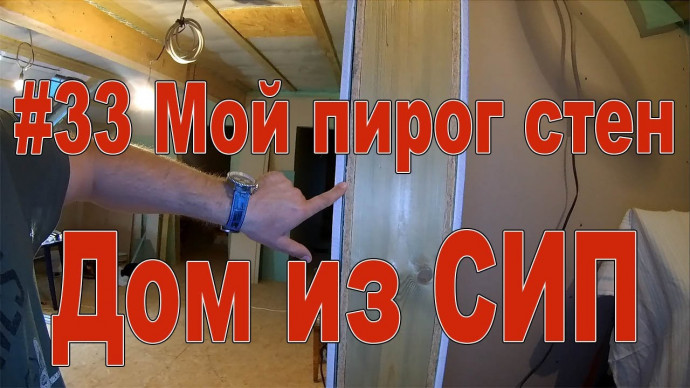 #33 Мой пирог стен или внутренняя отделка СИП дома