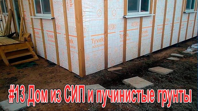 #13 Дом из SIP и пучинистые грунты
