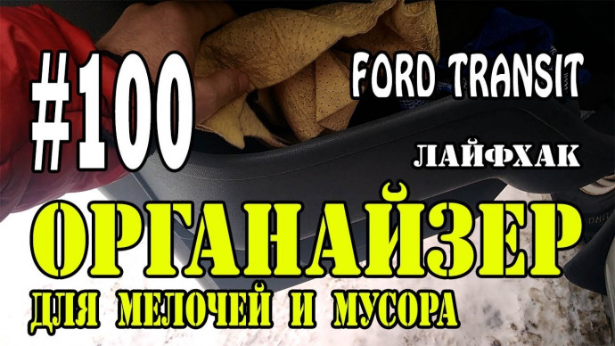 #100 Органайзер для мелочей и мусора своими руками