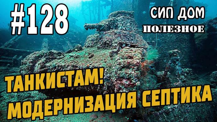 #128 Септик танк. Отзывы. Самая простая модернизация септика своими руками.