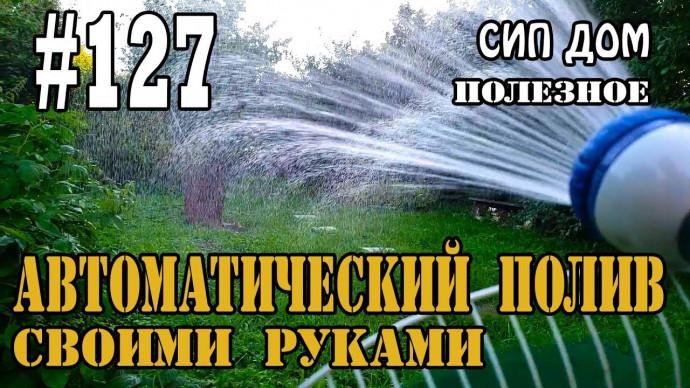 #127 Автоматический полив или система орошения своими руками