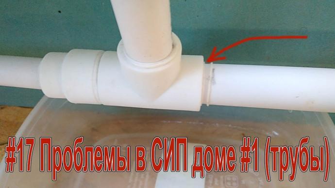 #17 Проблемы в СИП доме #1 (Косяки на стройке - трубы для отопления)