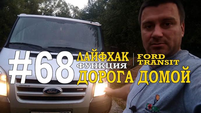 "#68 Лайфхак. Функция ""Дорога домой"". Форд Транзит."