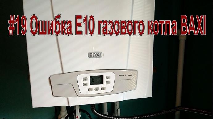 #19 Ошибка Е10 газового котла baxi