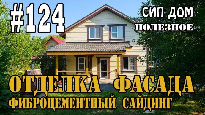 #124 Отделка фасада СИП дома фиброцементным сайдингом Cedral