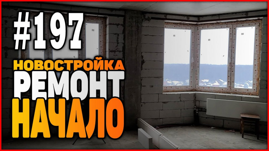 #197 Ремонт квартиры с нуля | Новостройка | Бюджетный ремонт | Начало
