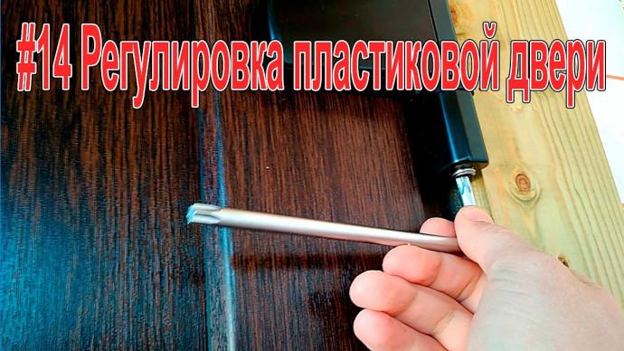 #14 Регулировка пластиковых дверей