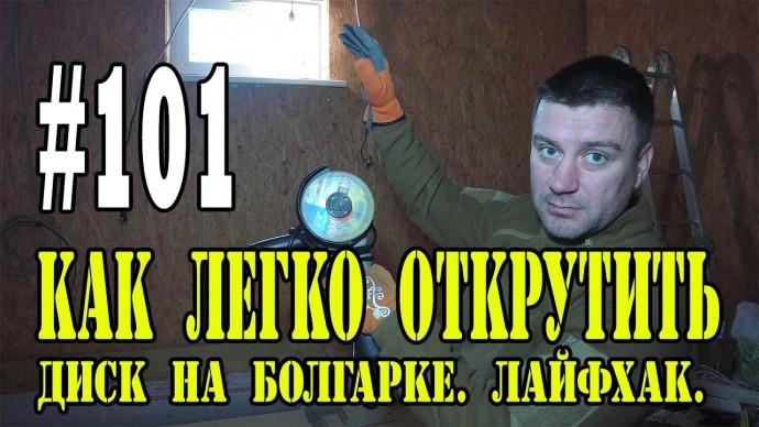#101 Как легко и просто открутить диск на болгарке. Лайфхак.