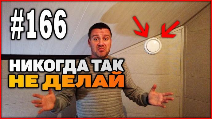 #166 Никогда так не делай вентиляцию, пока не посмотрел это видео!