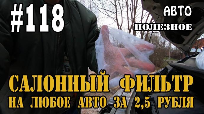 #118 Салонный фильтр на ЛЮБОЕ авто всего за 2,5 рубля