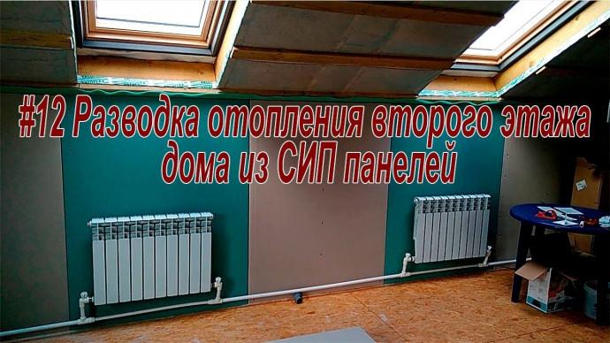 #12 Разводка отопления на втором этаже дома из СИП панелей   Однотрубная, Ленинградка
