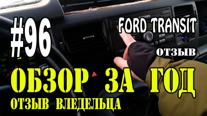 #96 FORD Transit. Обзор за год. Отзыв владельца. Опыт эксплуатации.