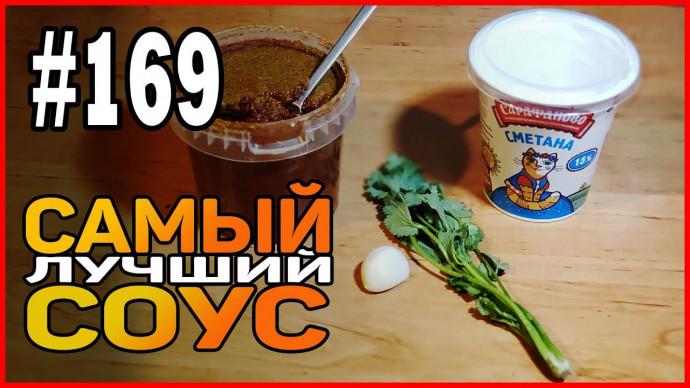 #169 Самый лучший соус! Рецепт соуса к мясу! Быстро! Просто!