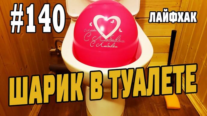 #140 Зачем нужен шарик в туалете?