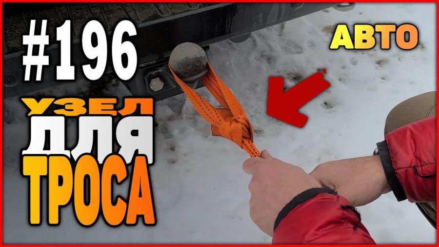 #196 Как завязать узел для буксировочного троса авто