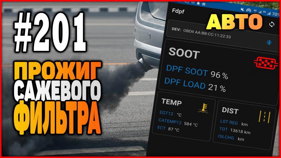 #201 Прожиг сажевого фильтра или удаление катализатора на новой машине?