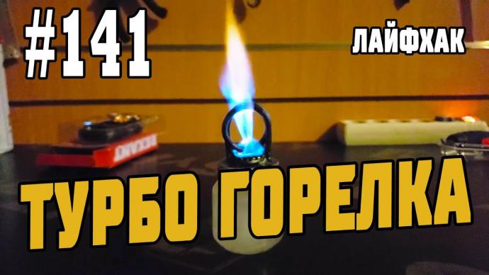 #141 Турбо спиртовая горелка или спиртовка с наддувом!