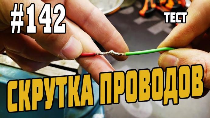 #142 Самая надежная скрутка проводов. Прочность. Тесты. В цифрах!