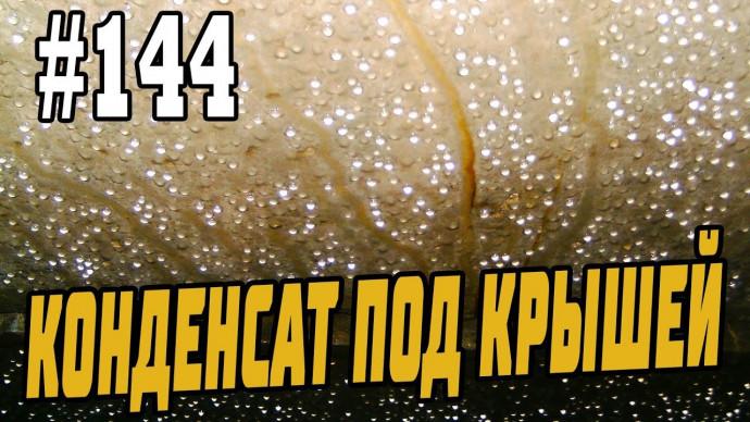 #144 Конденсат под крышей. Избегаем