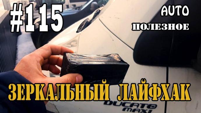 #115 Зеркала заднего вида и боковые окна или Зеркальный лайфхак (авто)