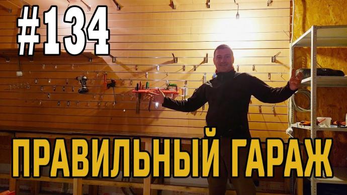 #134 Правильный гараж! Своими руками! Просто! Дёшево!