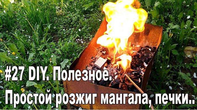 #27 Как разжечь печку или мангал БЕЗ розжига