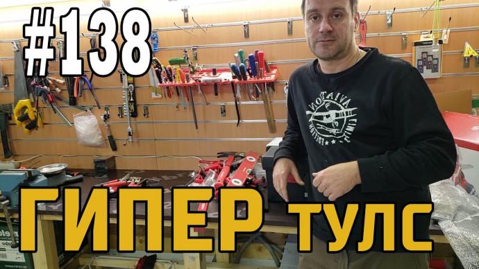 #138 ГИПЕР тулс или HYPER Алексея Земскова (Распаковка и Обзор)