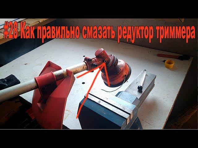 #28 Как правильно смазать редуктор бензинового триммера