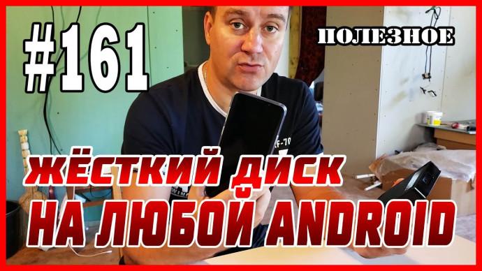 #161 Как подключить жесткий диск HDD, SSD к любому устройству Android