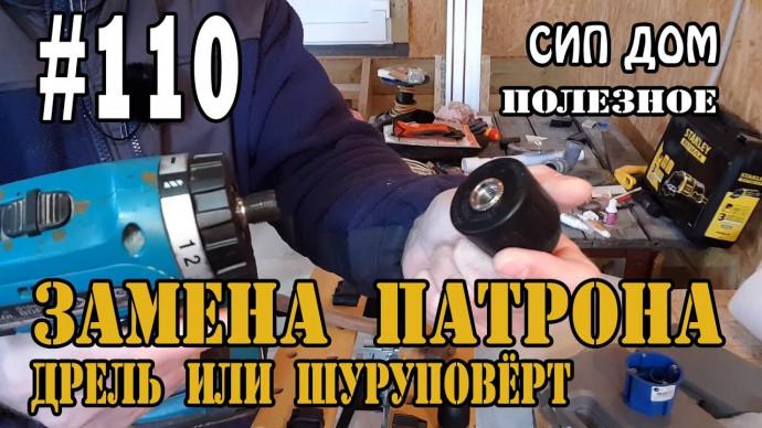 #110 Как открутить патрон на дрели или шуруповёрте