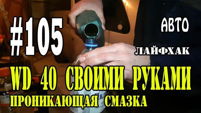 #105 WD-40 своими руками - проникающая смазка