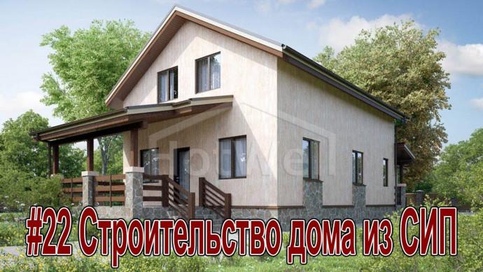 #22 Строительство дома из СИП панелей