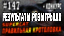 Итоги розыгрыша Кротоловок Supercat (Видео #147)