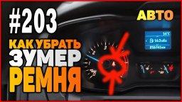 #203 Как отключить сигнал ремня безопасности на автомобилях ФОРД
