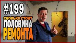 #199 Сколько стоит половина ремонта квартиры? Или как уложить плитку?
