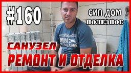 #160 Нюансы ремонта и отделки санузла в СИП доме!