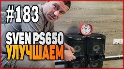 #183 Блютуз колонки SVEN PS650 доработка и улучшение