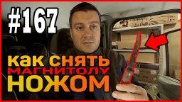 #167 Как снять автомагнитолу ножом! Магнитола форд 6000CD