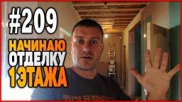#209 Начинаю отделку первого этажа в СИП доме