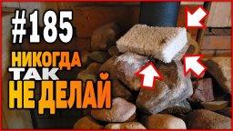 #185 СОЛЬ для бани - Никогда так не делай
