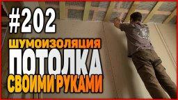 #202 Шумоизоляция своими руками межэтажных перекрытий в СИП доме