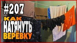 #207 Как натянуть бельевую верёвку | Узлы для натягивания верёвки