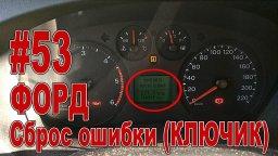 #53 Форд Транзит 2008 Сброс ошибки (КЛЮЧИК) межсервисный интервал