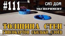 #111 Сколько слоёв ГКЛ нужно в доме из СИП (эксперимент)