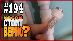 #194 Ставим грязевик вертикально или инвертор потока
