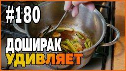 #180 Доширак не перестаёт удивлять! Очередной простой рецепт приготовления!